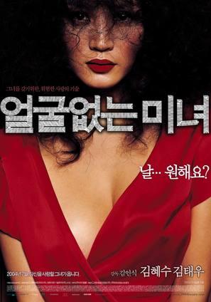 Eolguleobtneun minyeo - South Korean Movie Poster (thumbnail)
