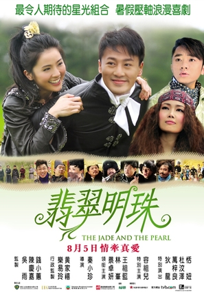 Fei tsui ming chu - Hong Kong Movie Poster (thumbnail)