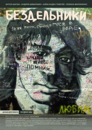 Bezdelniki - Russian Movie Poster (thumbnail)