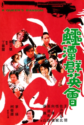 E tan qun ying hui - Hong Kong Movie Poster (thumbnail)
