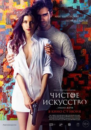 Chistoe iskusstvo - Russian Movie Poster (thumbnail)