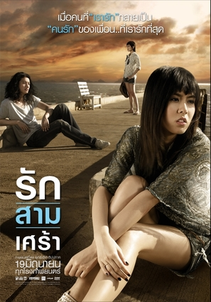 Rak/Saam/Sao - Thai Movie Poster (thumbnail)