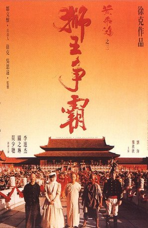Wong Fei Hung ji saam: Si wong jaang ba - Chinese Movie Poster (thumbnail)