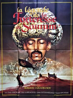 Ambavi Suramis tsikhitsa - French Movie Poster (thumbnail)