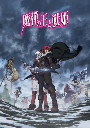 """Madan no Ou to Vanadis"" - Japanese Movie Poster (thumbnail)"
