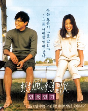 Yeonpung yeonga - South Korean Movie Poster (thumbnail)