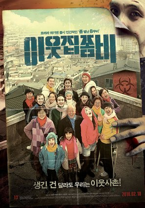 Yieutjib jombi - South Korean Movie Poster (thumbnail)