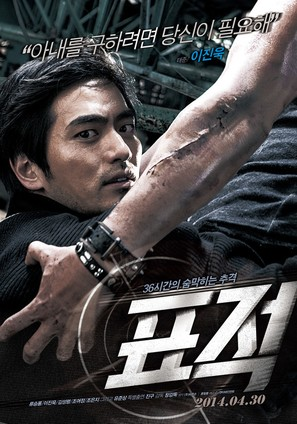 Pyojeok - South Korean Movie Poster (thumbnail)