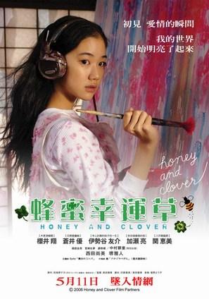 """""""Feng mi xing yun cao"""" - Taiwanese Movie Poster (thumbnail)"""