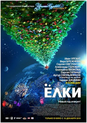 Yolki - Russian Theatrical movie poster (thumbnail)