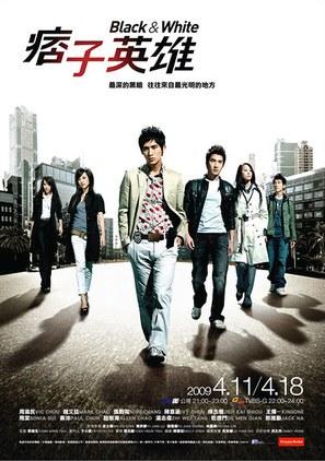 """""""Pi zi ying xiong"""" - Taiwanese Movie Poster (thumbnail)"""