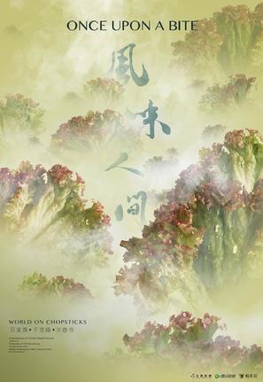 """""""Feng Wei Ren Jian"""" - Chinese Movie Poster (thumbnail)"""