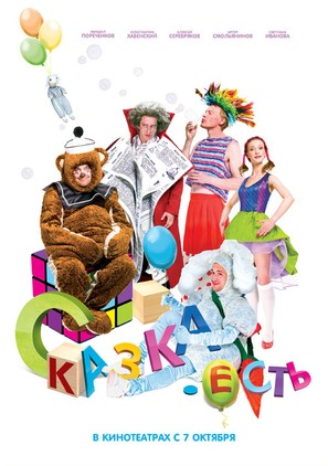 Skazka. Yest - Russian Movie Poster (thumbnail)
