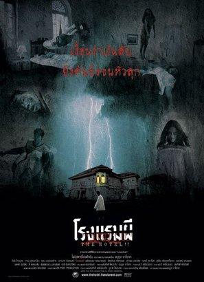 The Hotel!! - Thai poster (thumbnail)