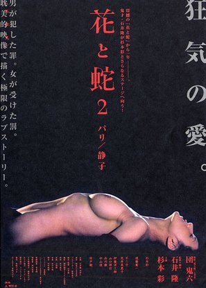 Hana to hebi 2: Pari/Shizuko - Japanese Movie Poster (thumbnail)