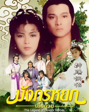 """She diao ying xiong zhuan"" - Thai Movie Cover (thumbnail)"