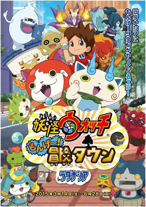 """Youkai Watch"" - Japanese Movie Poster (thumbnail)"