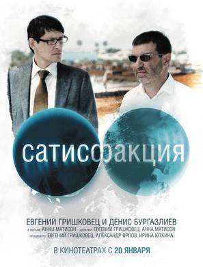 Satisfaktsiya - Russian Movie Poster (thumbnail)
