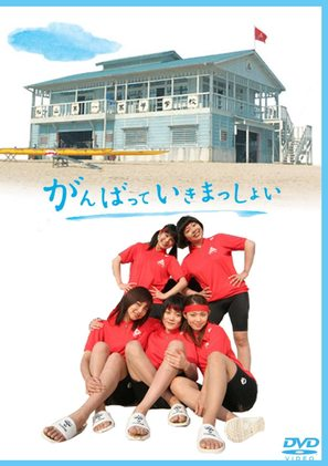 """Ganbatte ikimasshoi"" - Japanese Movie Cover (thumbnail)"