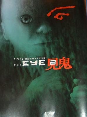 Gin gwai 2 - poster (thumbnail)
