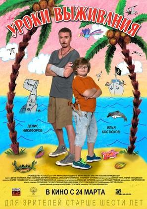 Uroki vyzhivaniya - Russian Movie Poster (thumbnail)