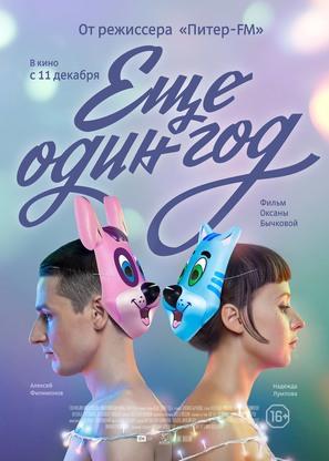 Eshche odin god - Russian Movie Poster (thumbnail)