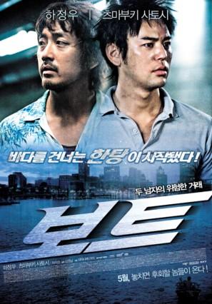 Boat - South Korean Movie Poster (thumbnail)