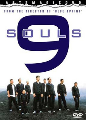 9 Souls - Movie Cover (thumbnail)