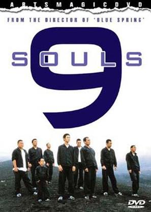 9 Souls - Movie Cover (thumbnail)