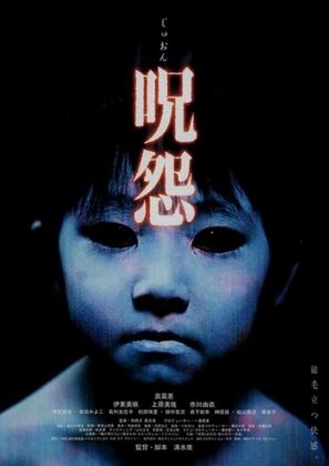 Ju-on - Japanese Movie Poster (thumbnail)