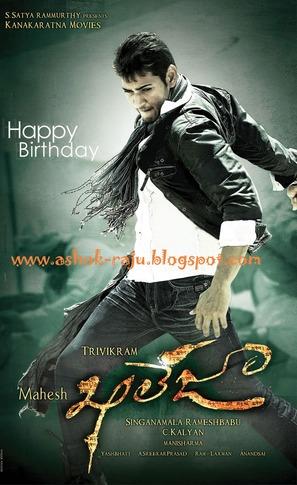 Mahesh Khaleja - Indian Movie Poster (thumbnail)