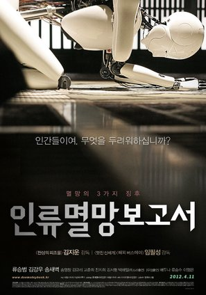 In-lyu-myeol-mang-bo-go-seo - South Korean Movie Poster (thumbnail)