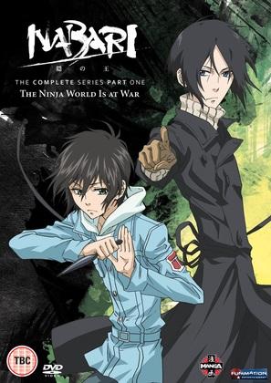 """Nabari no ô"" - British DVD movie cover (thumbnail)"