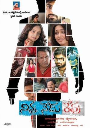 Ninna Nedu Repu - Indian Movie Poster (thumbnail)