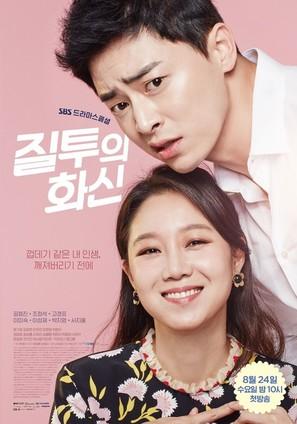"""Jiltooui Hwashin"" - South Korean Movie Poster (thumbnail)"