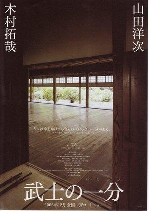 Bushi no ichibun - Japanese poster (thumbnail)