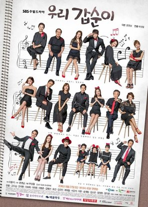 """U-ri Gap-Soon-i"" - South Korean Movie Poster (thumbnail)"