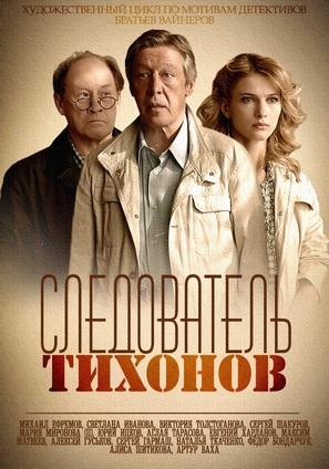 """Sledovatel Tikhonov"" - Russian Movie Poster (thumbnail)"