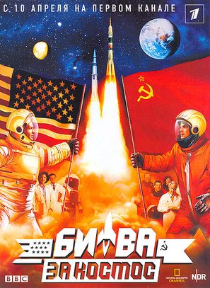 """Space Race"" - Russian poster (thumbnail)"