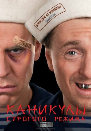 Kanikuly strogogo rezhima - Russian Movie Poster (thumbnail)
