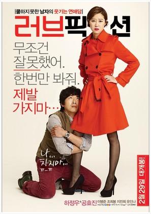 Leo-beu-pik-syeon - South Korean Movie Poster (thumbnail)