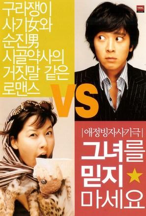 Geunyeoreul midji maseyo - South Korean poster (thumbnail)