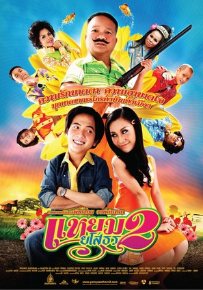 Hello Yasothorn 2 - Thai Movie Poster (thumbnail)