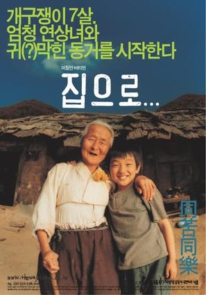 Jibeuro - South Korean Movie Poster (thumbnail)