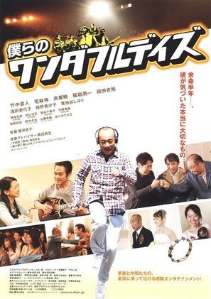 Bokura no wandafuru deizu - Japanese Movie Poster (thumbnail)