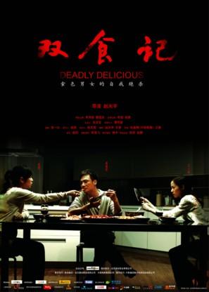Shuang shi ji - Chinese poster (thumbnail)