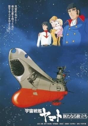 Uchû senkan Yamato: Aratanaru tabidachi