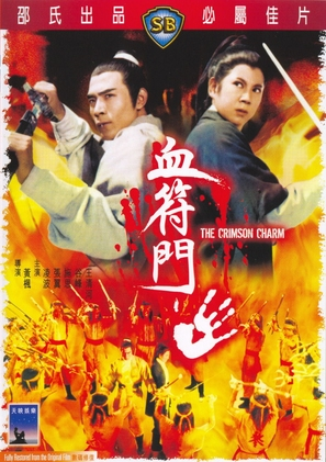 Xue fu men - Hong Kong Movie Poster (thumbnail)