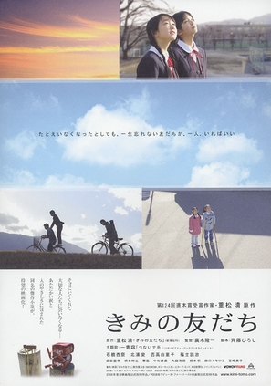 Kimi no tomodachi - Japanese Movie Poster (thumbnail)