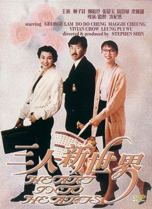 San ren xin shi jie